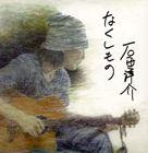 石田洋介/なくしもの(CD)