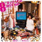 高橋名人×桃井はるこ/ファミソン8BIT SP〜ゲームソング編(CD)