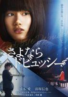 さよならドビュッシー DVD通常版(DVD) ◆20%OFF!