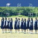 楽天乃木坂46グッズ乃木坂46/何度目の青空か?(CD)