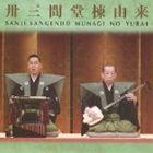 豊竹呂勢大夫/鶴澤清治(浄瑠璃/三味線)/卅三間堂棟由来(CD)