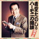 青空たのし / 青空たのしのハーモニカ漫談 [CD]