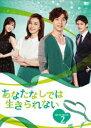 《送料無料》あなたなしでは生きられない DVD-BOX2(DVD) ◆20%OFF!
