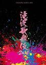 滝沢秀明/滝沢歌舞伎2018(通常盤) [Blu-ray] - ぐるぐる王国 楽天市場店