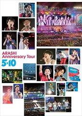 ★ミュージックSALE嵐/ARASHI Anniversary Tour 5×10(DVD) ◆25%OFF!