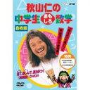 秋山仁の中学生おもしろ数学 DVD-BOX(DVD) ◆20%OFF!