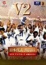日本代表激闘録 アジアカップ2004 中国V2全記録(DVD) ◆20%OFF!
