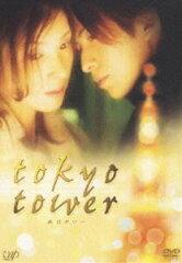 東京タワー 通常版(DVD) ◆20%OFF!