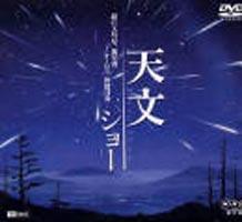 天文ショー〜超巨大彗星、流星群、オーロラ、皆既月食…〜(DVD) ◆20%OFF!