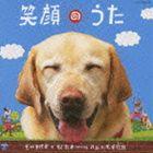 だいすけ君と松本君 supporting ハル&チッチ歌族/BSジャパン/テレビ東京 だいすけ君が行く!!ポチたま新ペットの旅 テーマソング: 笑顔のうた(CD+DVD)(CD)