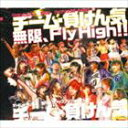 チーム・負けん気 / 無限、Fly High!!(通常盤) [CD]