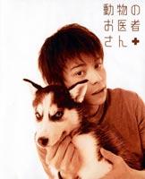 動物のお医者さん DVD-BOX(DVD)