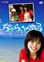 ちゅらさん3 DVD-BOX ◆20%OFF!