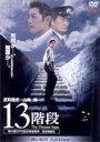 13階段 ◆20%OFF!