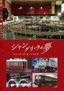 シャングリ・ラの夢 原信太郎が描き続ける理想郷 通常版 [DVD] - ぐるぐる王国 楽天市場店