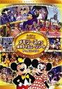 メモリーズ オブ 東京ディズニーリゾート 夢と魔法の25年