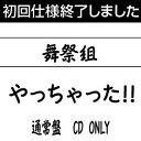 舞祭組/やっちゃった!!(通常盤)(CD)