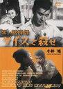 黒い賭博師 ダイスで殺せ(DVD)