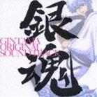 《送料無料》銀魂 オリジナル・サウンドトラック(CD)