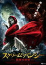 スクリーム・オブ・バンシー 〜殺戮の妖精〜 [DVD]