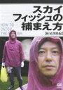 スカイフィッシュの捕まえ方 ~板尾創路編~(DVD) ◆20%OFF!