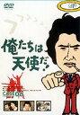 ★プレミアムセール俺たちは天使だ! VOL.6(DVD)