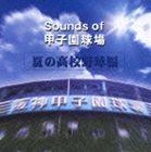 (オムニバス) Sounds of 甲子園球場(夏の高校野球編) [CD]
