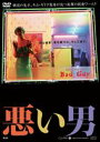 悪い男(DVD) ◆20%OFF!