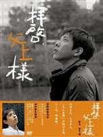 【スプリングセール】《送料無料》拝啓、父上様 DVD-BOX(DVD) ◆23%OFF!