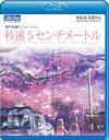 劇場アニメーション 秒速5センチメートル Blu-ray Disc [Blu-ray]