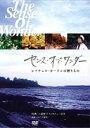 センス・オブ・ワンダー~レイチェル・カーソンの贈りもの~(DVD) ◆20%OFF!