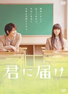 【期間限定セール!】君に届け プレミアム・エディション(DVD) ◆25%OFF!