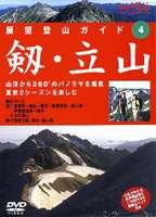 展望登山ガイド 4 剱・立山(DVD)