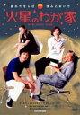 火星のわが家(廉価版)(DVD) ◆20%OFF!