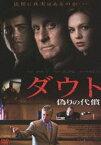 ダウト 〜偽りの代償〜(DVD)