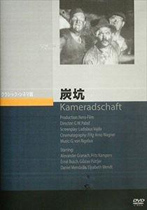 炭坑(DVD)
