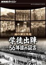 NHKスペシャル 雨の神宮外苑 学徒出陣・56年目の証言(DVD) ◆20%OFF!