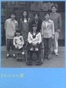 《送料無料》1リットルの涙 DVD-BOX(DVD)