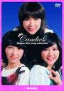 キャンディーズ みごろ!ベストソングコレクション 〜永久保存版(DVD) ◆20%OFF!