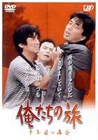 俺たちの旅 十年目の再会(DVD) ◆20%OFF!