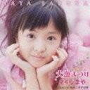 さくらまや/大漁まつり/ねんころ子守唄(CD+DVD)(CD)