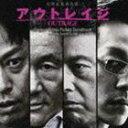 鈴木慶一(音楽) / 映画 アウトレイジ オリジナル・サウンドトラック [CD]