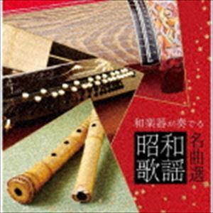 決定盤!!::和楽器が奏でる昭和歌謡名曲選 [CD]