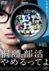 桐島、部活やめるってよ(DVD) ◆20%OFF!