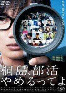 桐島、部活やめるってよ(DVD)