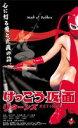 けっこう仮面 RETURNS(DVD) ◆20%OFF!