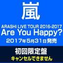 嵐/ARASHI LIVE TOUR 2016-2017 Are You Happy?(初回限定盤)(DVD)