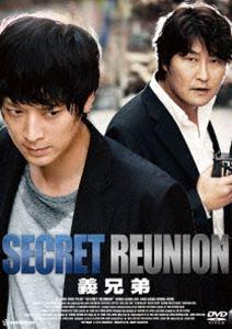 義兄弟〜SECRET REUNION〜(DVD)