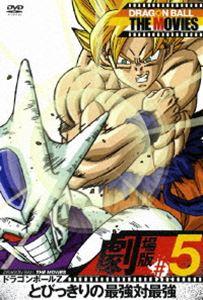 DRAGON BALL THE MOVIES #05 ドラゴンボールZ とびっきりの最強対最強(DVD)