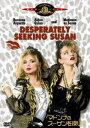 マドンナのスーザンを探して(初回限定生産)(DVD) ◆20%OFF!